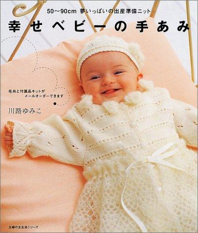 幸せベビーの手あみ—50~90cm夢いっぱいの出産準備ニット (主婦の友生活シリーズ)