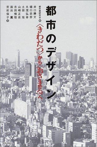 """都市のデザイン―""""きわだつ""""から""""おさまる""""への詳細を見る"""