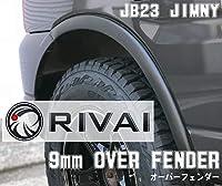 JB23 スズキ ジムニー用 9ミリ オーバーフェンダー RIVAI リヴァイ ABS樹脂製 9mm【1台分】