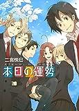 本日の運勢 (幻冬舎コミックス漫画文庫)