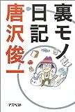 裏モノ日記