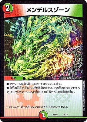 デュエルマスターズ/BD-05/14/メンデルスゾーン