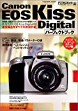 Canon EOS Kiss Digitalパーフェクトブック (Impress mook)