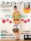 ミセスのスタイルブック 2013年初夏号[雑誌] 画像