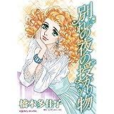 別れの夜の授かり物 (ハーレクインコミックス)