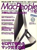 Mac People (マックピープル) 2008年 10月号 [雑誌]