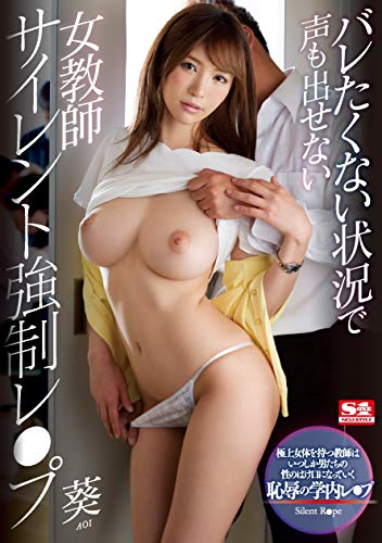 Bale want silent in situations where there no female teacher silent force Les-AOI-ensure number one style (model car) [DVD]