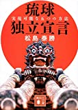 実現可能な五つの方法 琉球独立宣言 (講談社文庫)