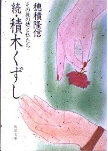 積木くずし (続) (角川文庫 (6179))