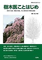 樹木医ことはじめ―樹木の文化・健康と保護、そして樹木医の多様な活動― (植物医科学叢書 No. 3)