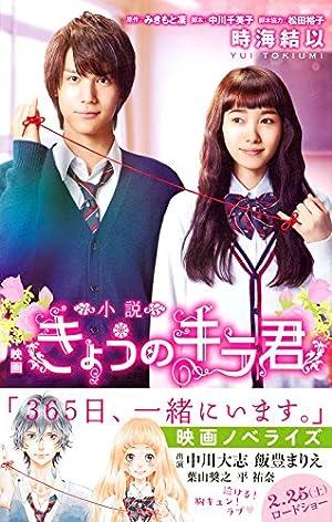 小説 映画 きょうのキラ君 (講談社KK文庫)