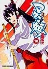 マケン姫っ! -MAKEN-KI!- 第10巻