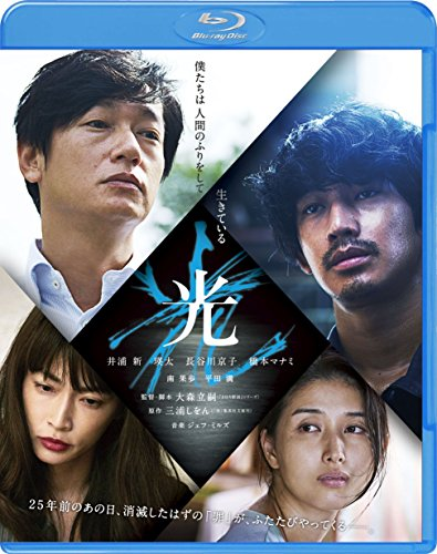 【Amazon.co.jp限定】光(劇場プレス付) [Blu-ray]