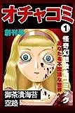 オチャコミ1 (アリス文庫)