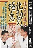 化勁の極意 [DVD]