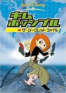 キム・ポッシブル / ザ・シークレット ファイル [DVD]