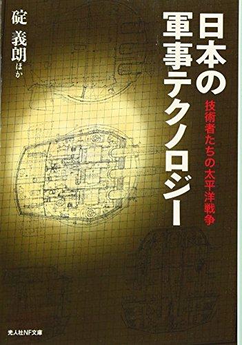 日本の軍事テクノロジー―技術者たちの太平洋戦争 (光人社NF文庫)の詳細を見る