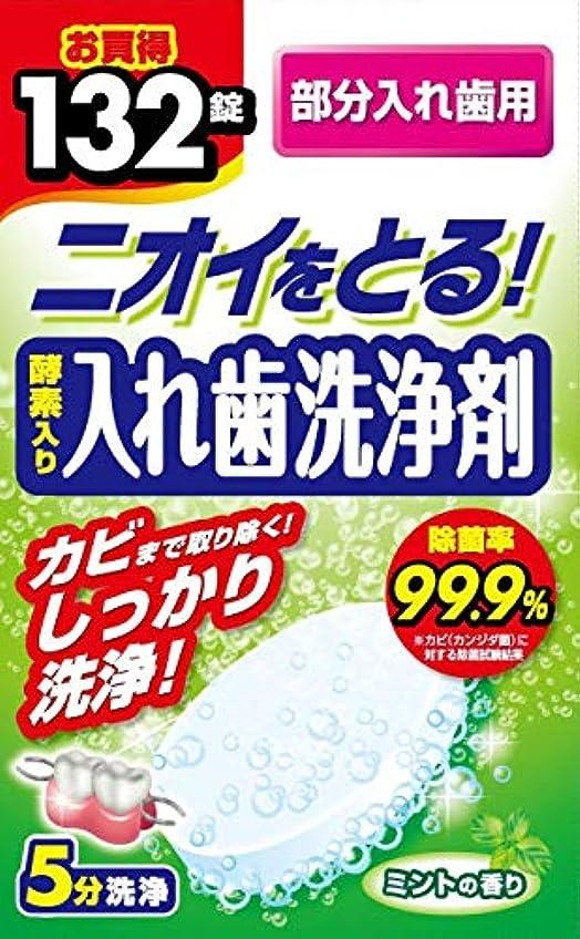玉セラー鏡酵素入り入れ歯洗浄剤 部分入れ歯用 132錠入