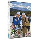今夜野宿になりまして 完全版 Vol.5 富士山麓 究極編 [DVD]