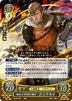 ファイアーエムブレム サイファ B18-048 「壊刃」と呼ばれし騎士 ジェラルト (R レア) ブースターパック 第18弾 雄飛のオラトリオ