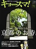キョースマ ! (京都に住まえば・・・) 2008年 08月号 [雑誌] 画像