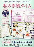 「好き!」をカスタマイズしてもっとかわいく! 私の手帳タイム (洋泉社MOOK) 画像
