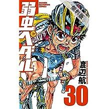 弱虫ペダル 30【期間限定 無料お試し版】 (少年チャンピオン・コミックス)