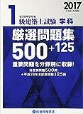 1級建築士試験 学科 厳選問題集500+125〈2017(平成29年度版)〉
