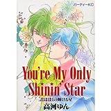 You're my only shinin'star―君はぼくの輝ける星 (パーティコミックス)