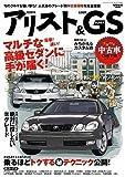 トヨタ・アリスタ&レクサスGS (SAN-EI MOOK コダワリ中古車GET!!シリーズ)