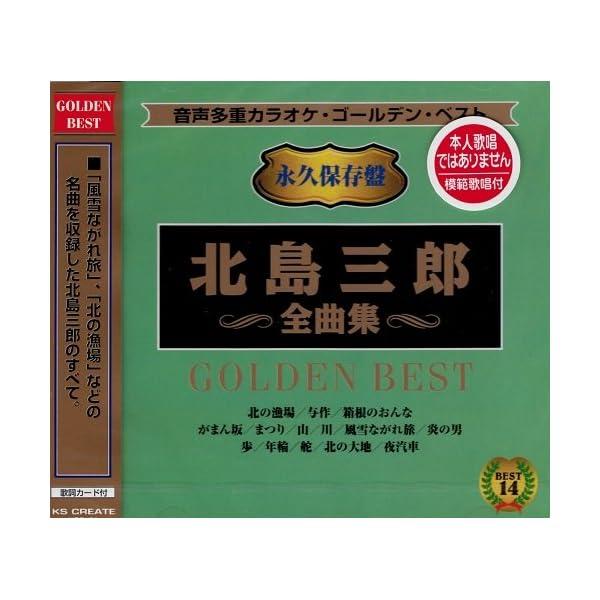 音声多重カラオケ 北島三郎 全曲集 KGD-07の商品画像