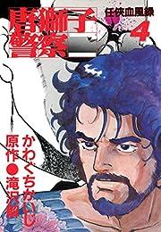 唐獅子警察4 (かわぐちかいじ傑作選)
