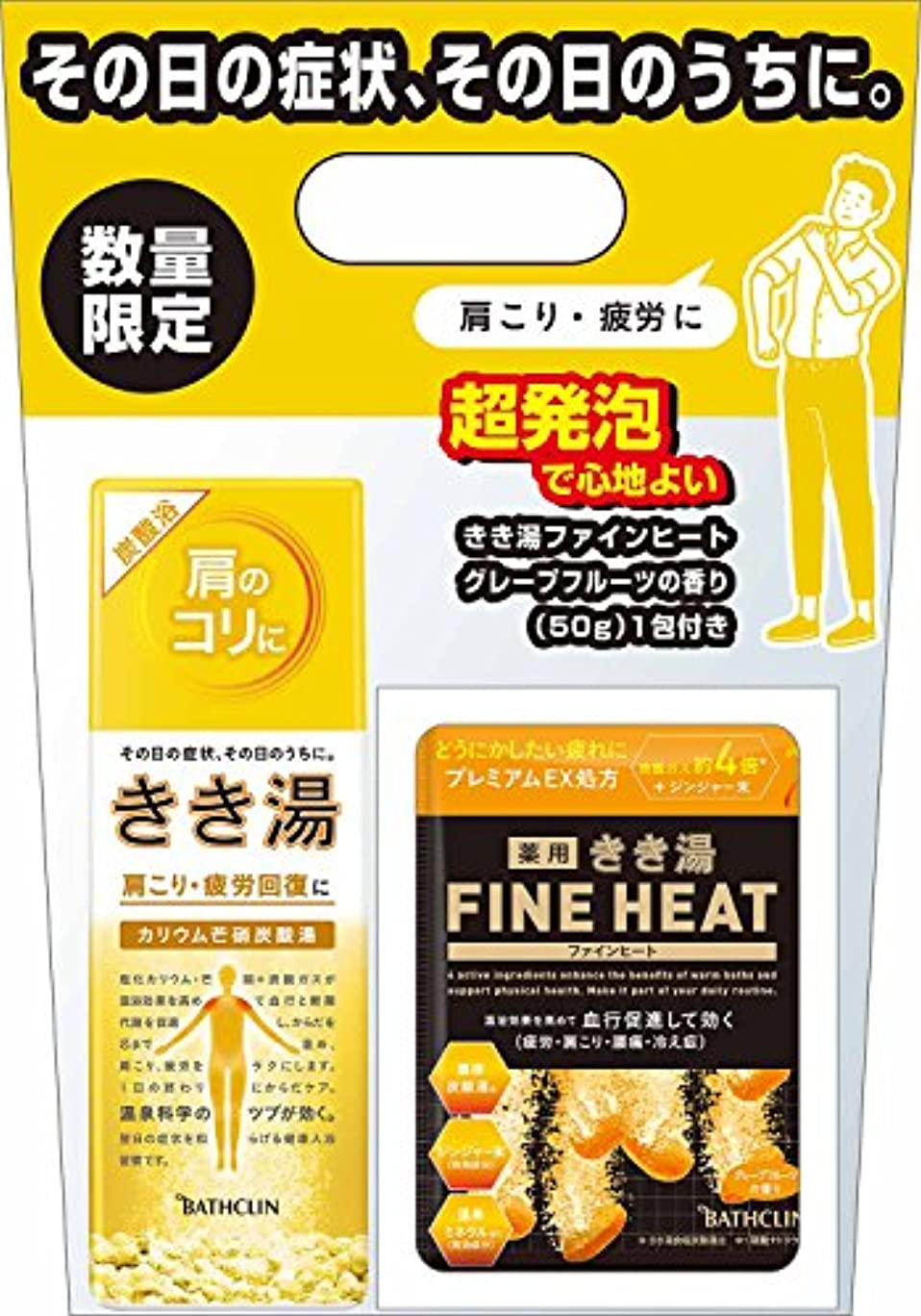 切断するインテリアフェミニンきき湯カリウム健康セット