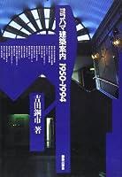 ヨコハマ建築案内 1950‐1994