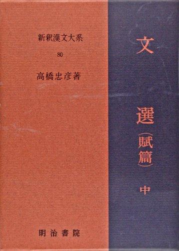 新釈漢文大系〈80〉文選 賦篇 中巻の詳細を見る