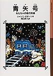青矢号―おもちゃの夜行列車 (岩波少年文庫)