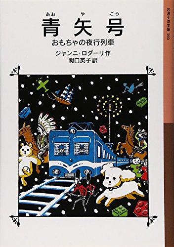 青矢号―おもちゃの夜行列車 (岩波少年文庫)の詳細を見る