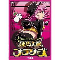 練馬大根ブラザーズ 3 [DVD]
