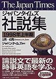 ジャパンタイムズ社説集〈1998年上半期〉