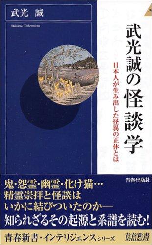 武光誠の怪談学―日本人が生み出した怪異の正体とは (青春新書・インテリジェンス)の詳細を見る