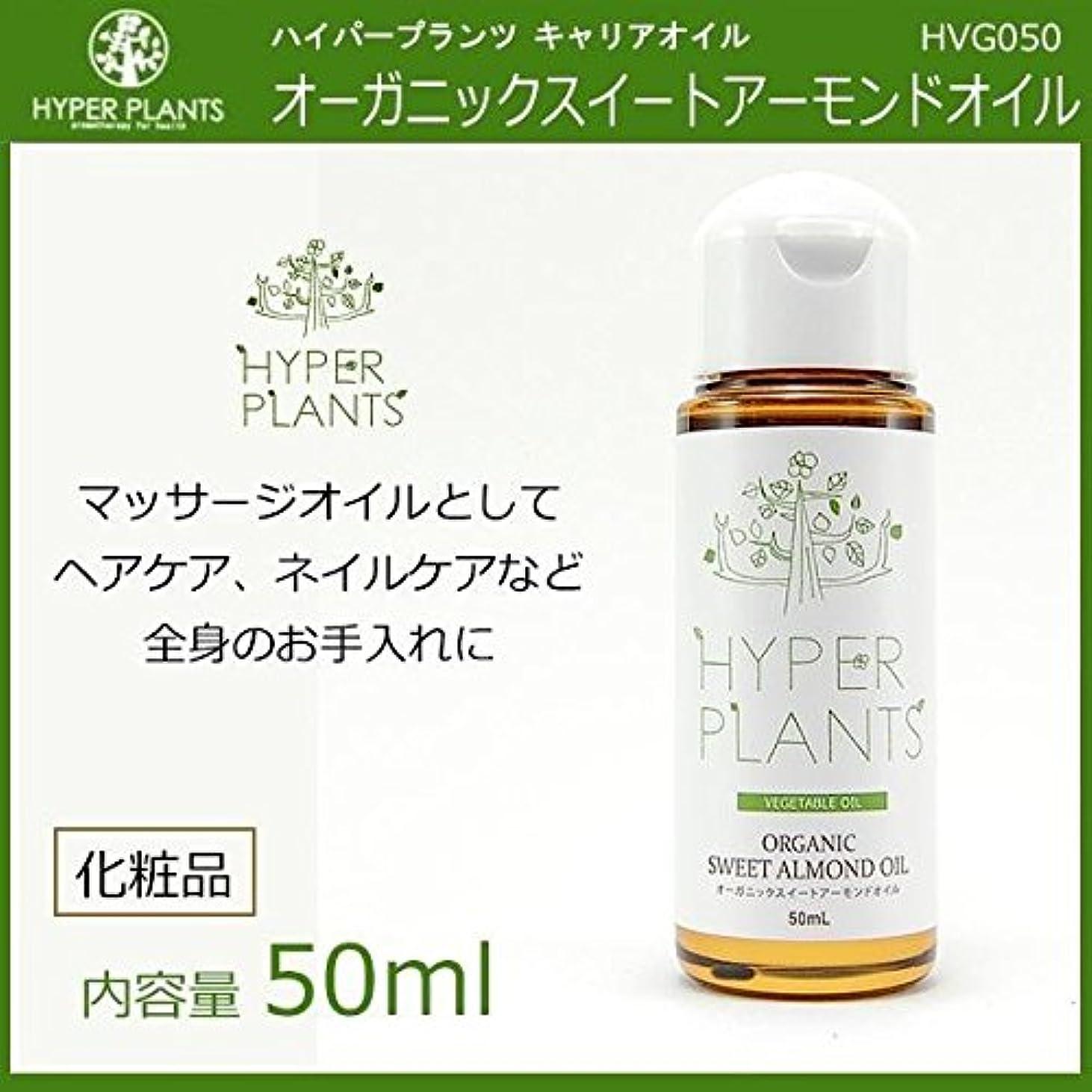 マニア脊椎噴出するHYPER PLANTS ハイパープランツ キャリアオイル オーガニックスイートアーモンドオイル 50ml HVG050