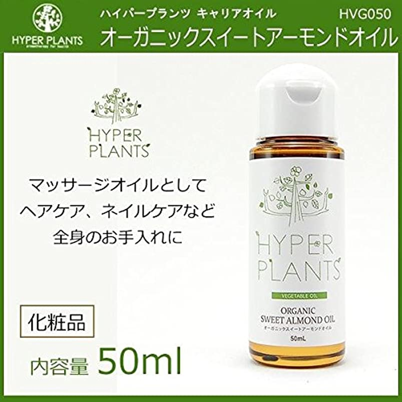 ブレスマザーランドターゲットHYPER PLANTS ハイパープランツ キャリアオイル オーガニックスイートアーモンドオイル 50ml HVG050