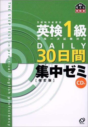 英検1級DAILY30日間集中ゼミ 改訂版の詳細を見る