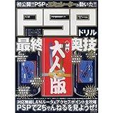大人版PSP最終奥技ドリル―初公開!PSPでエミュレータが動いた!! (Eichi mook―PC★STRIKEシリーズ)