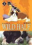 WILD HALF 3 (集英社文庫(コミック版))