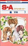 S・A 第7巻 (花とゆめCOMICS) 画像