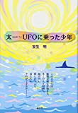 太一~UFOに乗った少年