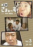 主演 さまぁ?ず ?設定 美容室? vol.3 [DVD]