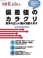 日経ホームマガジン 偏差値のカラクリ