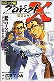 コミック版 プロジェクトX挑戦者たち―夢のロータリーエンジン誕生